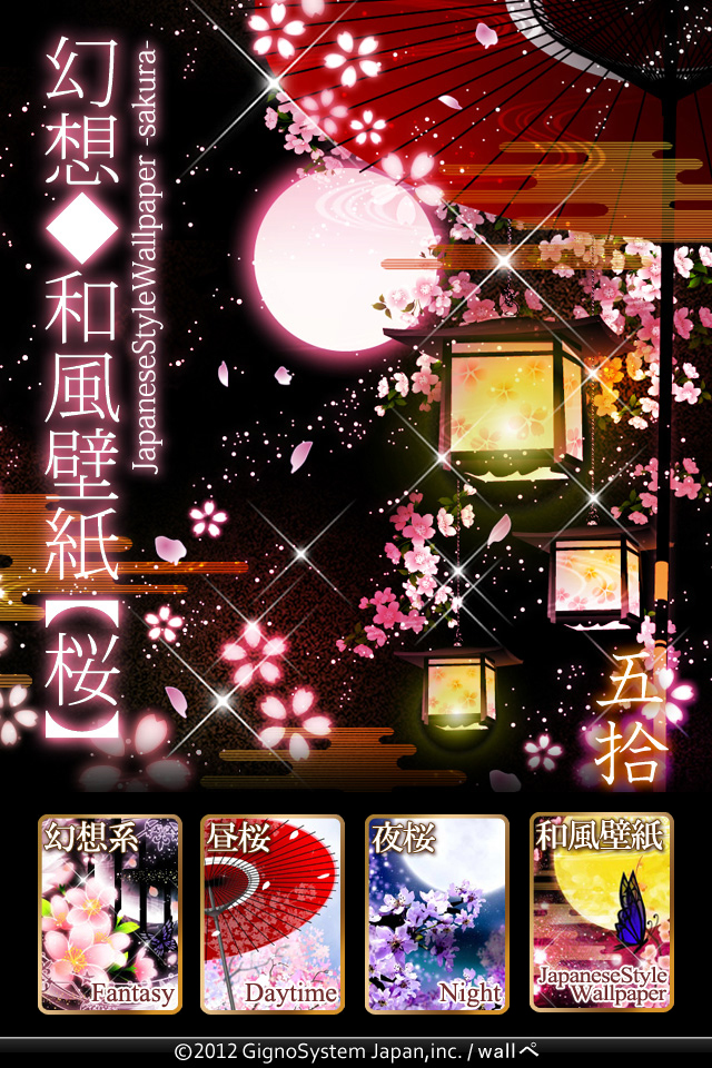 【幻想◆和风壁纸【桜】】iphone/ipad版app应用软件